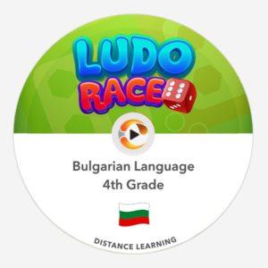 ludo race bulgarian language 4th grade multiplayer team training