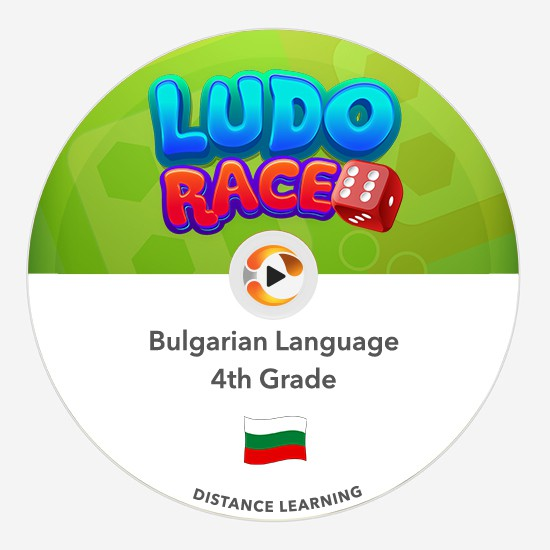 ludo race bulgarian language 4th grade multiplayer team training