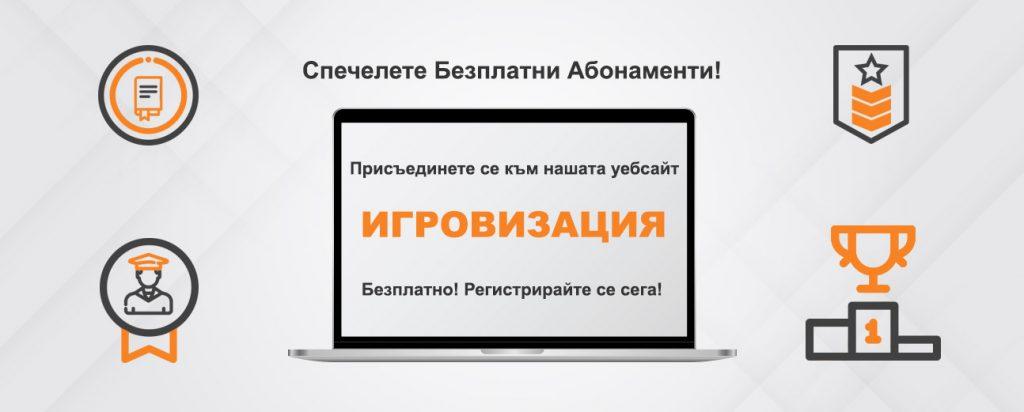 gamification banner bulgarian