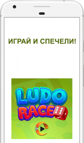 ludo race the human and the society