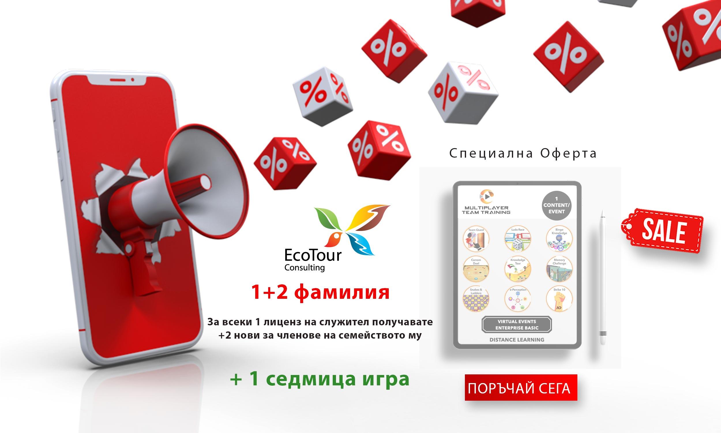 offer-team-building-bulgaria